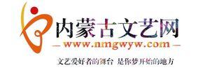 内蒙古文艺网